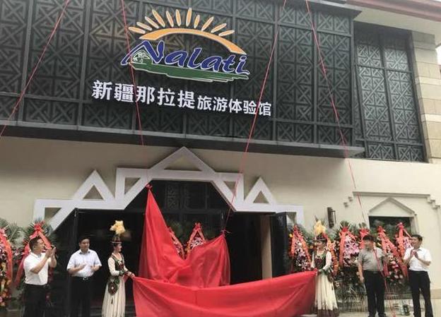 扬州援疆开设新疆那拉提旅游体验馆