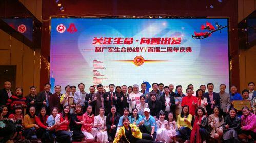 """出席 """"赵广军生命热线YY全球视频直播""""开播两周年庆典活动的主要嘉宾合影"""