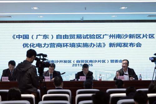 《中国(广东)自由贸易试验区广州南沙新区片区优化电力营商环境实施办法(试行)》新闻发布会现场