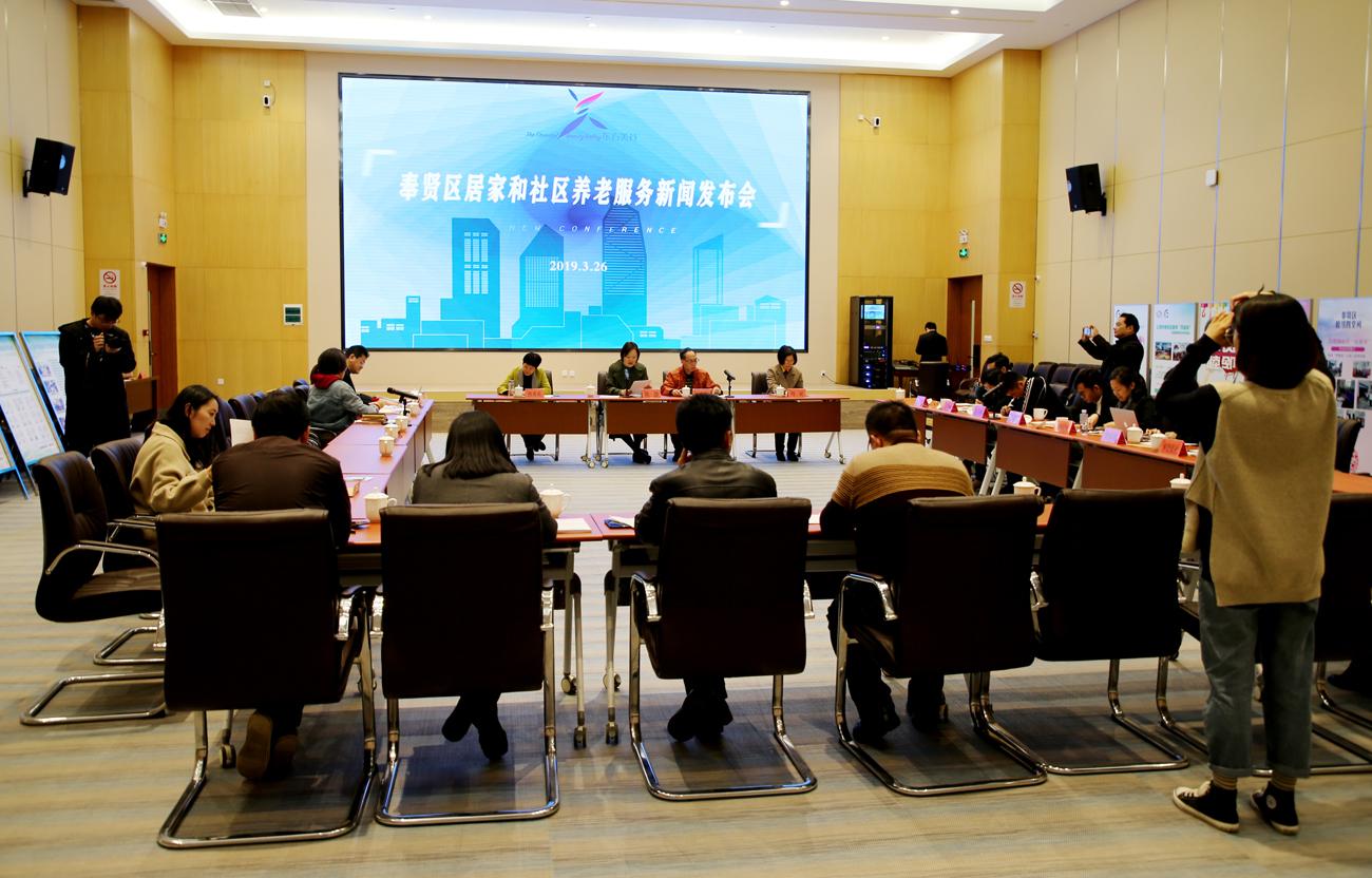 3月26日,上海市奉贤区举行养老服务新闻发布会。