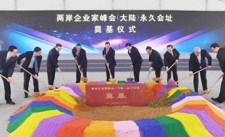 两岸企业家峰会(大陆)永久会址落户江北新区