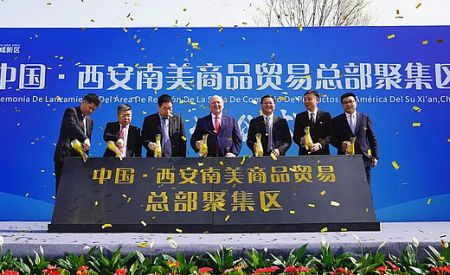 总投资30亿元!中国·西安南美商品贸易总部集聚区正式启动