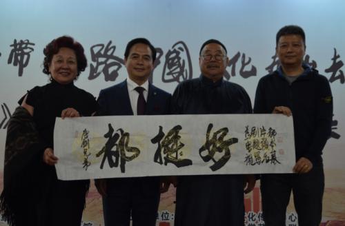 """""""一带一路""""中国文化走出去暨《天下和谐》都本基书画艺术世界巡展专题研讨会在京举行"""