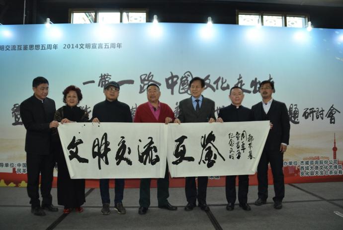 《天下和谐》 都本基书画艺术世界巡展专题研讨会在京举行
