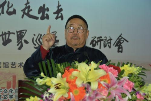 都本基书画艺术世界巡展专题研讨会在京举行