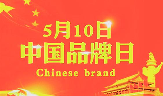 《中国品牌日-品牌档案》正式启动,促进中国优质品牌发展
