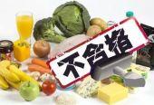 市场监管总局:2018年召回不合格食品693吨
