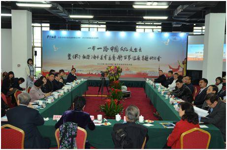 《天下和谐》书画艺术世界巡展研讨会在京举行