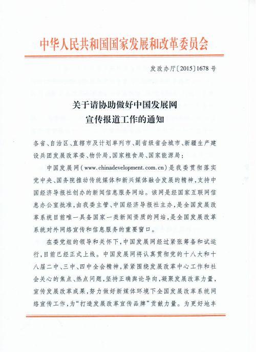 """中國發展網""""中國品牌日""""在全國發展改革工作營造良好品牌氛圍"""