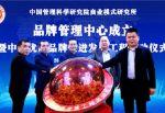 中国管理科学研究院商业模式研究所品牌管理中心理事单位招募