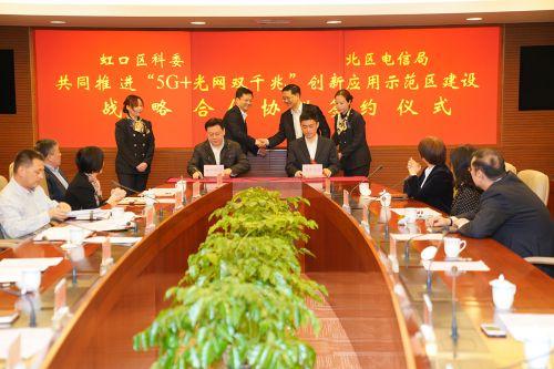 """图为:上海电信双千兆发展""""落子""""虹口,与虹口区科委签署了 """"5G+光网双千兆""""创新应用示范建设战略合作协议-王侃摄影"""