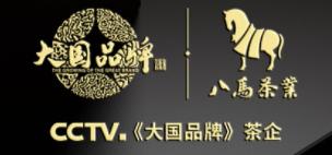 品牌档案:八马茶业股份有限公司
