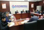 哈尔滨市发改委召开推进输油管道高后果区识别评估工作会议