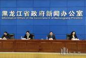 科学调查 摸清家底——黑龙江省召开第三次国土调查新闻发布会