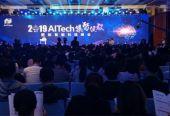 """AITech青岛崂山集智绽放 ——""""2019 AITech国际智能科技峰会"""""""