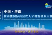 创新创业大赛开启报名通道,诚邀全球英才筑梦泉城