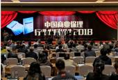 第七届(2019)中国商业保理行业峰会暨第六届于家堡保理论坛在津召开