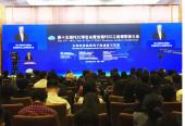 第十五届PECC博览会首场活动暨首届PECC工商领军者大会4月17日在津举办