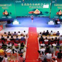 首届海南西施粽子文化节在海口启动