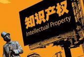 六部门发文:加强网购和进出口领域知识产权执法