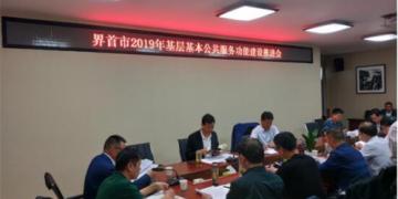 安徽界首市召开基层基本公共服务功能建设工作推进会