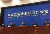 黑龙江省召开2018年知识产权保护状况新闻发布会
