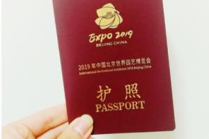 """带上你的""""护照""""去北京世园会看世界"""