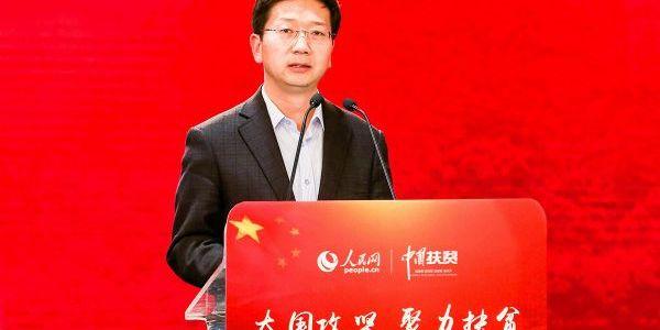 大国攻坚 聚力扶贫 第二届中国优秀扶贫案例报告会在京举行