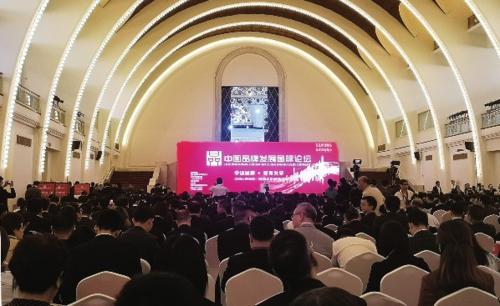 图为第二届中国品牌日活动主论坛现场。中国经济导报记者 郭丁源/摄