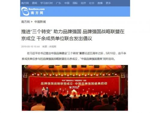 境内外媒体广泛报道品牌强国战略联盟成立