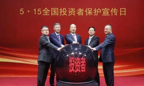 全国投资者保护宣传日,钱塘江毅行活动在浙江金融职业学院举行