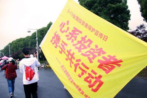 全國投資者保護宣傳日,錢塘江毅行活動在浙江金融職業學院舉行
