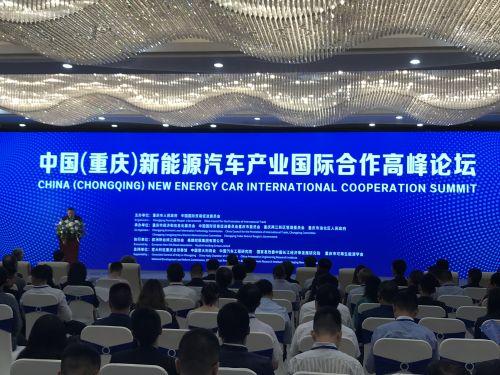 中国长江经济带发展研究院助力中国(重庆)新能源汽车产业国际合作高峰论坛
