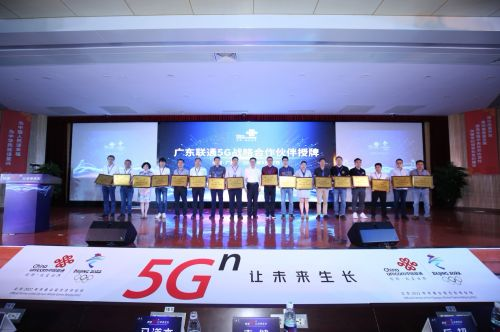 广东联通5G首批战略合作伙伴合照