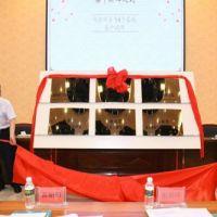 海南省6个省级社科重点研究基地在海南大学揭牌