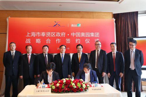 5月19日,东方美谷引得投资125亿元,图为上海市奉贤区和奥园集团正在签约。