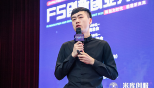 科创大时代·前瞻新未来——第四届F5创新创业大会精彩启幕