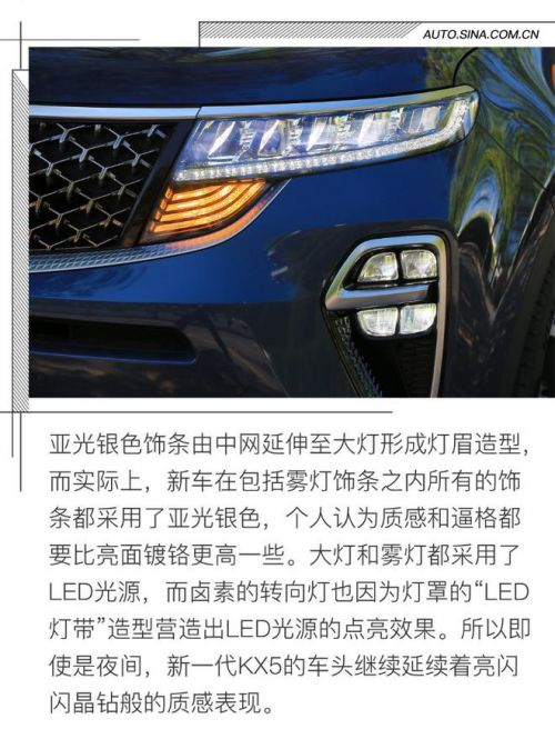"""中国专属""""精智"""" 试驾起亚新一代KX5"""