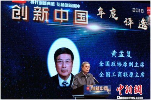 黄孟复:中国企业要提升科技创新能力