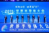 以世界半导体大会为契机,打造集成电路千亿级产业