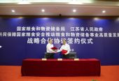 国家粮食和物资储备局与江苏省政府签署战略合作协议 搭建新平台