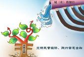 上海城(农)商银行普惠金融品牌评选结果出炉,7家榜上有名