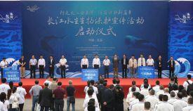 长江水生生物保护宣传活动启动,10万余尾长江鲟被放流长江