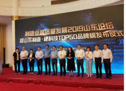 图为部分山东制造·硬科技TOP50品牌榜上榜企业代表领奖。