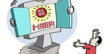 云南祥云县推进公共资源交易持续发展