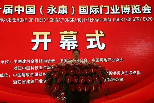 金华市政协副主席、中共永康市委书记金政致辞。中国经济导报 记者沈贞海 摄