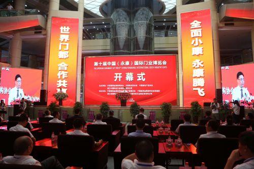 开幕式现场。中国经济导报 记者沈贞海 摄