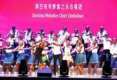 奉贤举行上海国际合唱节暨国际合唱比赛