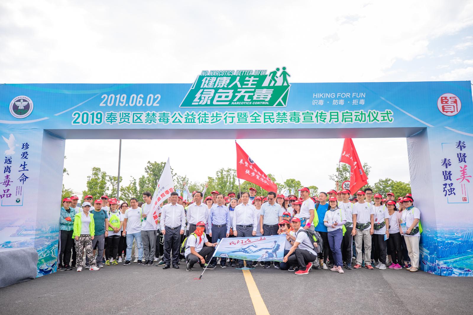6月2日,2019年奉贤区禁毒公益徒步行暨全民禁毒宣传月启动仪式在金海湖畔上海之鱼年丰公园举行,拉响