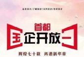 """第四届""""首都国企开放日""""在京启动"""